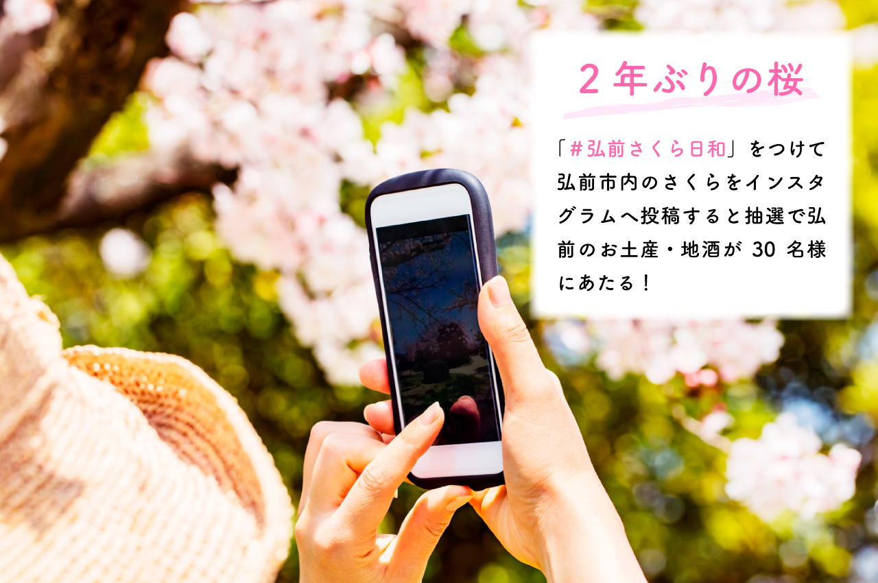 2年ぶりの桜。「#弘前さくら日和」概要